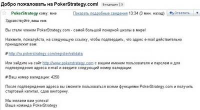 Бесплатный стартовый капитал 1 $ от PokerStrategy